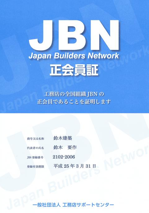JBN正会員証[2102-2006]