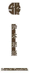 鈴木建築[Suzuki Kenchiku]
